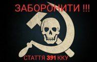 Як «андроповська» стаття Кримінального кодексу гратиме проти України в ЄСПЛ