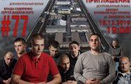 Запрошення на показ фільму про сучасний Український концтабір Бердянську виправну колонію №77