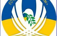 Увага!!! Звернення до громадян України від керівництва ГО «Алянс Української Єдності»