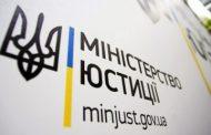 Сформовано новий склад громадської ради при Міністерстві юстиції України.