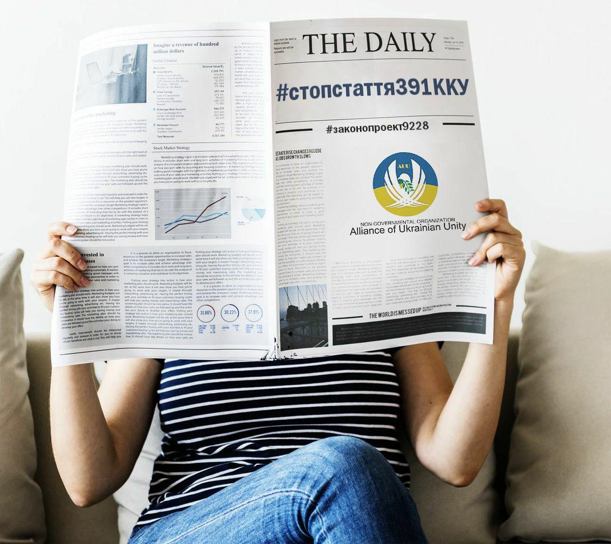 Стаття 391 Кримінального кодексу України та практика її застосування