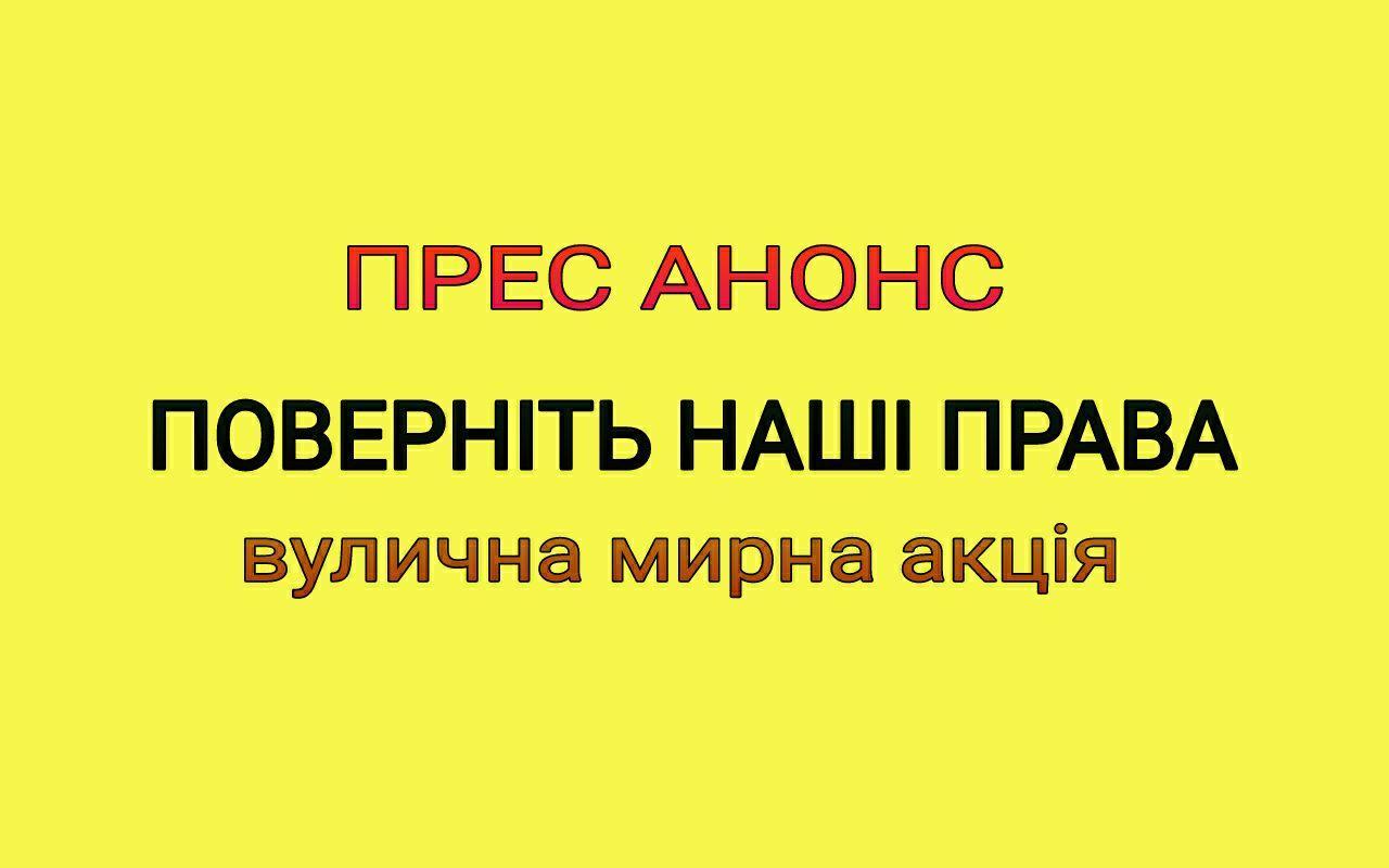 «Поверніть наші права» ПРЕС АНОНС