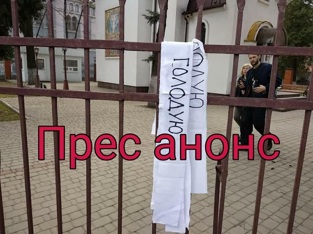 Прес-анонс «Ми проти катувань та бездіяльності влади»