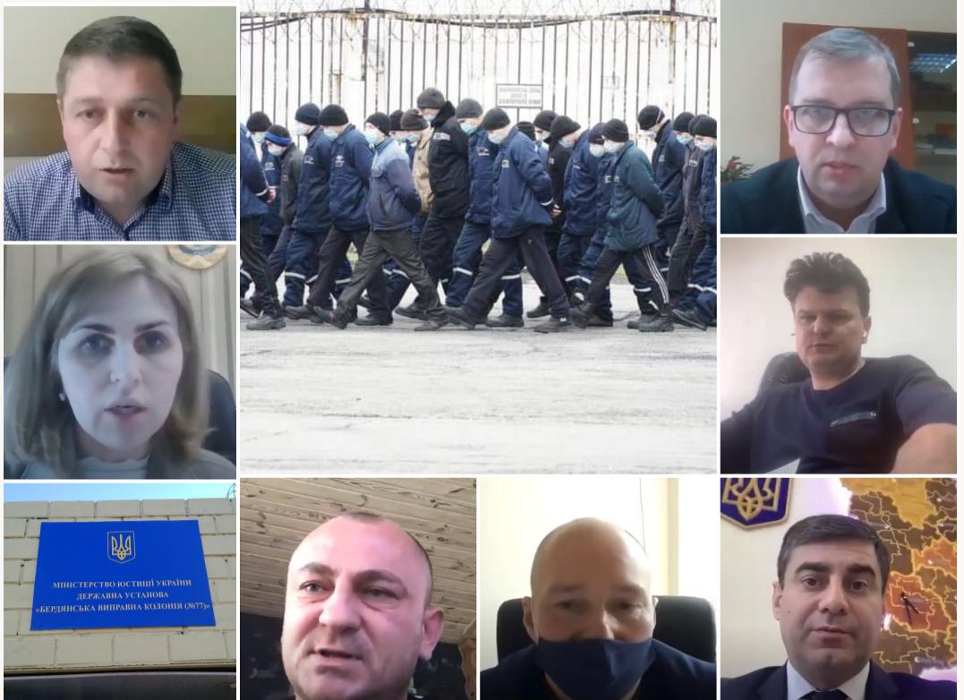 Принципова позиція Комітету з прав людини, щодо Бердянської ВК-77