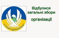 Відбулися загальні збори ГО ''Альянс Української єдності ''