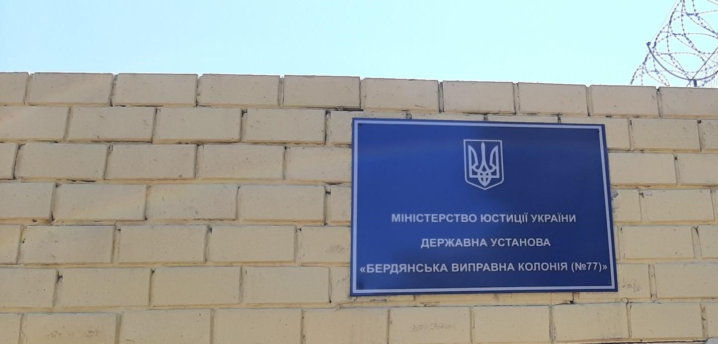 Моніторинговий візит до Бердянської виправної колонії №77