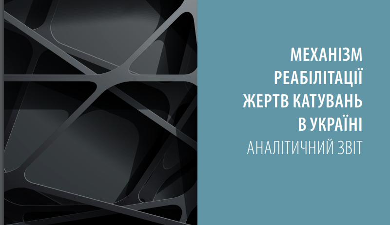 ГО«Альянс Української Єдності» – організація, яка зосередила свою роботу на запобіганні катуванням у пенітенціарній системі.