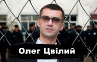 Про тортури в українських в'язницях