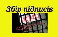 ''НІ смертній карі у розстрочку ! '' - Звернення правозахисників та небайдужих громадян